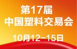 中国塑料交易会