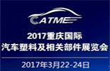 2017重庆国际汽车塑料及相关部件展览会