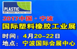 2017宁波国际塑料橡胶工业展览会