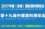 2017 第19届中国(余姚)国际塑料博览会