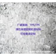 防滑垫tpr透明塑胶制品原材料tpe热塑性弹性体颗粒注塑包胶软胶料