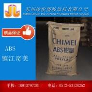 ABS/台湾奇美/PA-777D 环保ABS 777D 汽车部件适用