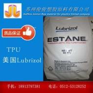 聚氨酯TPU/美国Lubrizol/S-190A 热塑性弹性体橡胶 塑胶原料