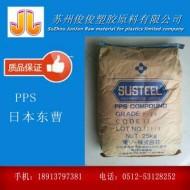 供应聚苯硫醚PPS 日本东曹 G-10 BK