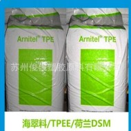 供应海翠料TPEE/荷兰DSM/55D