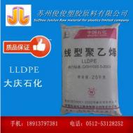 LLDPE/大庆石化/DNDA-8320 透明级 注塑级 塑胶原料lldpe8320