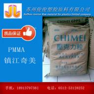长期销售高度强PMMA/镇江奇美/CM-205工程塑料 耐高温 透明级