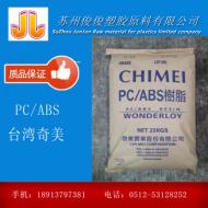 韧性良好、延展性、阻燃V0性能PC/ABS PC-510台湾奇美