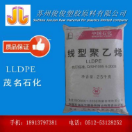 LLDPE/茂名石化/DFDA-7042 吹膜级 薄膜级 线性聚乙烯 塑料原料