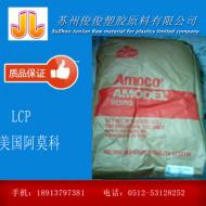 LCP/美国阿莫科/G930 BK/原厂直销 LCP/LCP塑料原料