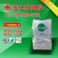PLA/美国NatureWorks/4032D 生物降解料