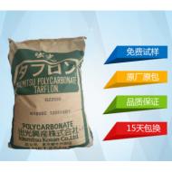 PC 日本出光 gz-2520 增强级 日本出光 PC原料PC 日本出光 gz-2520 增强级 日本出光 PC原料
