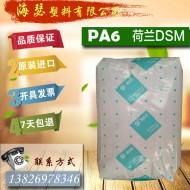 进口尼龙纯树脂原料 注塑PA6/荷兰DSM/1010C2 增强聚酰胺pa6