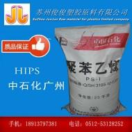 总代理批发 高抗冲 注塑级 HIPS/中石化广州/GH-660H