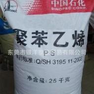 现货直销GPPS/ 中石化广州 / 525 透明食品级