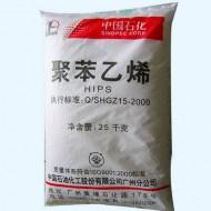 HIPS/广州石化/GH-660 改 hips高抗冲