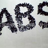 ABS黑色再生料黑色 高光泽度 高抗冲击 环保