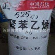 供应GPPS/广州石化/525 透明聚 食品级ps塑胶原料