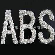 ABS再生料 abs白色环保料