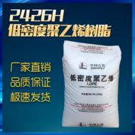 茂名石化低密度聚2426h LDPE2426h 吹膜级透明颗粒 标准产品 举报