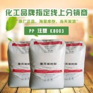 PP/广州石化/K8003 PPK803 广州K8003