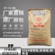 PP/台塑宁波/3084 注塑级 高抗冲,抗紫外线,耐低温 食品级