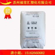 PP/燕山石化 /K8003 注塑级