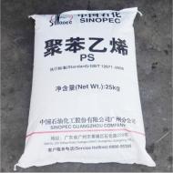 GPPS 中石化广州 525 用于餐具 杯子 日用品等各种透明制件