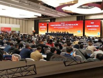 中国环氧树脂工业60周年庆典在无锡举行